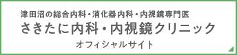 津田沼の総合内科・消化器内科・内視鏡専門医 さきたに内科・内視鏡クリニック オフィシャルサイト