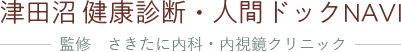 津田沼 健康診断・人間ドックNAVI 監修 さきたに内科・内視鏡クリニック 船橋市・習志野市・千葉市・八千代市