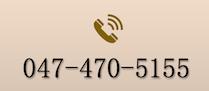電話番号・さきたに内科・内視鏡クリニック