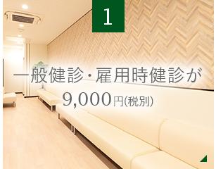 一般健診・雇用時健診が9,000円(税別)