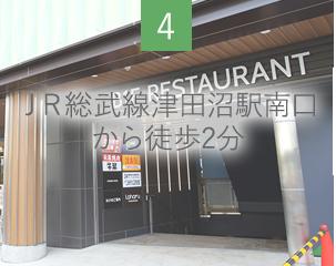 JR総武線津田沼駅南口から徒歩2分