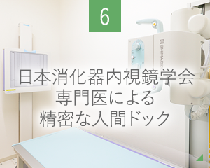 日本消化器内視鏡学会専門医による精密な人間ドック